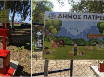 Μπράβο στην Πάτρα: Έτοιμα τα δύο πάρκα για σκύλους – Θα μπουν παιχνίδια και βρύσες! Να και κάτι όμορφο