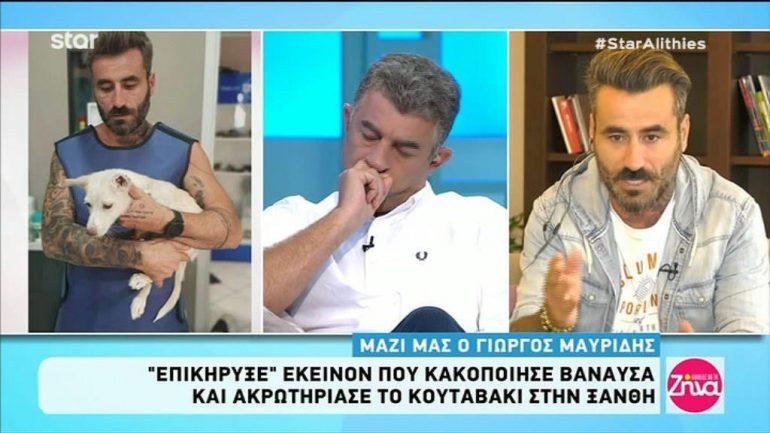 Γιώργος Μαυρίδης: Τι είπε σήμερα στο Star για την κακοποιημένη σκυλίτσα της Ξάνθης